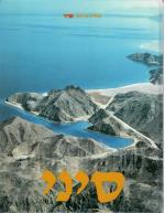 סיני: 2 כרכים, א- גיאוגרפיה פיסית, ב- גיאוגרפיה של האדם (חדשים לגמרי! המחיר כולל משלוח)