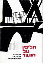 חליפין על הגשר - סיפורו של קולונל הבל (כחדש, המחיר כולל משלוח)