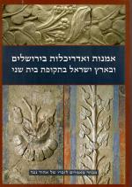 אמנות ואדריכלות בירושלים ובארץ ישראל בתקופת בית שני / אריאל 200-201 (חדש לגמרי! המחיר כולל משלוח)