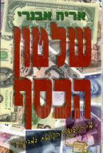שלטון הכסף - מי הקבוצה השולטת במדינה (כחדש, המחיר כולל משלוח)