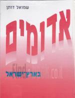 אדומים - המפלגה הקומוניסטית בארץ ישראל (במצב טוב מאד, המחיר כולל משלוח)