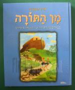 מן התורה : ספורים מן התורה ומן האגדה לילדים / לוין קיפניס, ציורים: ה. הכטקופף