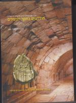 חידושים בחקר ירושלים-הקובץ השבעה-עשר