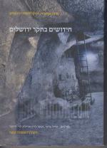 חידושים בחקר ירושלים-הקובץ השמונה-עשר