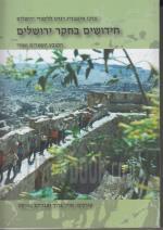 חידושים בחקר ירושלים-הקובץ העשרים ואחד