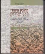 הרובע היהודי בעיר העתיקה בירושלים בסוף תקופת המנדט עד לפני מלחמת העצמאות (1939-1947) ונפילתו