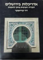 אדריכלות בירושלים הבנייה הערבית מחוץ לחומות