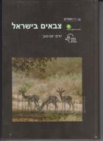 צבאים בישראל