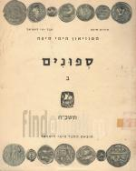 ספונים ב': המוזיאון הימי חיפה (במצב טוב מאד, המחיר כולל משלוח)
