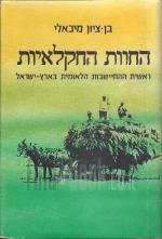 החוות החקלאיות - ראשית ההתישבות הלאומית בארץ ישראל (עם הקדשה וחתימת המחבר)