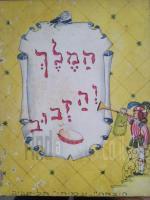 המלך והזבוב / עמיחי (ציורים איזה)