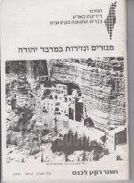 מגורים ונזירות במדבר יהודה