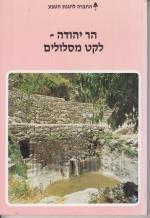 הר יהודה - לקט מסלולים