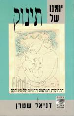 יומנו של תינוק (חדש לגמרי!, המחיר כולל משלוח)