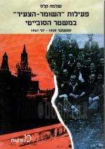 פעילות השומר הצעיר במשטר הסובייטי (חדש לגמרי! המחיר כולל משלוח)