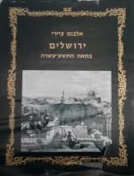 אלבום ציירי ירושלים במאה התשע עשאה