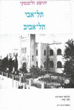 תל-אבי, תל-אביב (כחדש, בספר הקדשה וחתימת המחבר, המחיר כולל משלוח)
