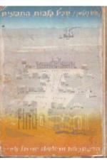שביל קליפות התפוזים / מהדורה ראשונה (יבנה 1958)