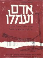 אדם ועמלו - אטלס לתולדות כלי עבודה ומתקני ייצור בארץ ישראל (כחדש, המחיר כולל משלוח)