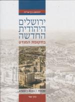 ירושלים היהודית החדשה בתקופת המנדט - 3 כרכים