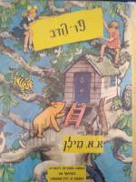 פו הדב / מחברות לספרות 1976