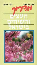 מדריך העצים והשיחים בישראל (חדש! המחיר כולל משלוח)