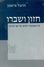 חזון ושברו - על משמעות הקיום של עם ישראל (כחדש, המחיר כולל משלוח)