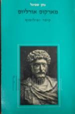 מארקוס אוריליוס קיסר ופילוסוף