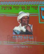 סיפורי עם מפי יהודי אתיופיה תרת תרת