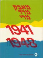 מאבק מרד מרי 1941-1948 (חדש! המחיר כולל משלוח)