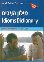 מילון הניבים / אנגלי-עברי Idioms Dictixnary (חדש לגמרי! המחיר כולל משלוח)