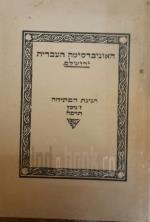 האוניברסיטה העברית ירושלם חגיגת הפתיחה ז' בניסן תרפה
