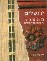 ירושלים : המאבק על מבנה העיר וחזותה [הוצאת זמורה ביתן, 1988] / דוד קרויאנקר