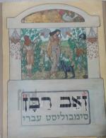 זאב רבן סימבוליסט עברי