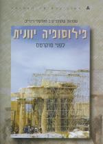פילוסופיה יוונית / כרכים א-ב-ג-ד (כחדשים, המחיר כולל משלוח)