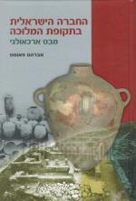 החברה הישראלית בתקופת המלוכה - מבט ארכיאולוגי (כחדש, המחיר כולל משלוח)
