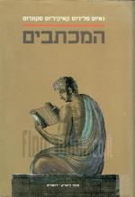 המכתבים (ספרים א-ט וספר י) / כחדש, המחיר כולל משלוח.