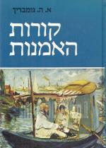 קורות האמנות - מהדורה מורחבת (כחדש, המחיר כולל משלוח)