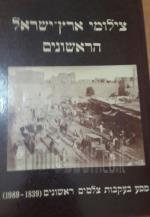 צילומי ארץ ישראל הראשונים