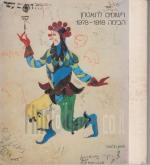 רישומים לתיאטרון הבימה 1978-1918