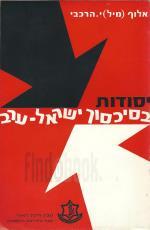 יסודות בסכסוך ישראל-ערב (כחדש, המחיר כולל משלוח)