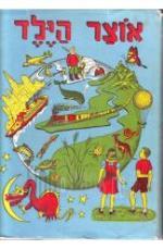 אוצר הילד ספר מדע לגיל הרך