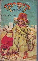 קופיקו בתל אביב
