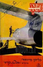 בטאון חיל האויר / 1956 מס' 37