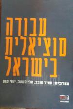 עבודה סוציאלית בישראל
