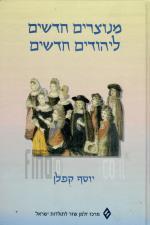 מנוצרים חדשים ליהודים חדשים (כחדש, המחיר כולל משלוח)