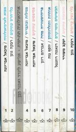 ספריה ארכיאולוגית / 10 כרכים במארז מקורי (כחדשים, המחיר כולל משלוח)