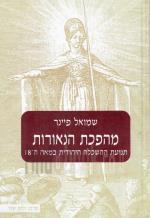 מהפכת הנאורות - תנועת ההשכלה היהודית במאה ה-18 (כחדש, המחיר כולל משלוח)