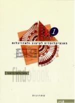 האנציקלופדיה לעיצוב ואדריכלות - ציפוי חיפוי וריצוף / 2 כרכים במארז מקורי (כחדשים, המחיר כולל משלוח)