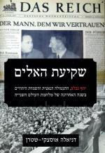 שקיעת האלים - גבלס, התעמולה הנאצית והשמדת היהודים בשנה האחרונה של מלחמת העולם ה-2.